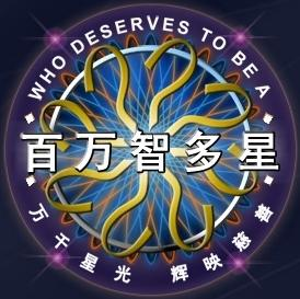 <i>Who Wants to Be a Millionaire?</i> (Chinese game show)