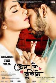 Prem Ki Bujhini 2019 Bengali Full Movie 480p & 720p