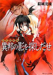 Shōnen Onmyōjivol1.jpg