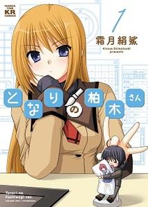 <i>Tonari no Kashiwagi-san</i> Manga series created by Shimotsuki Kinusa