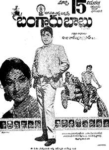 Bangaru Babu 1973 Film Wikipedia