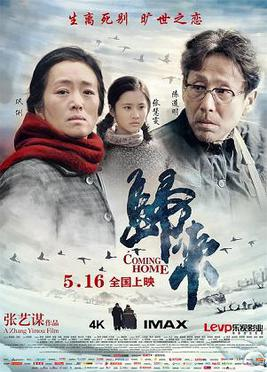 Picture of a movie: 归来