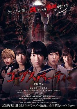 Corpse Party Film Wikipedia