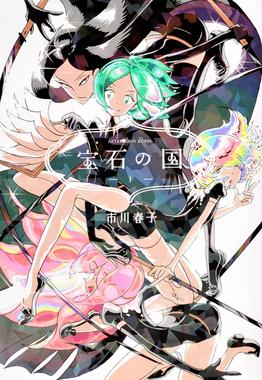 Picture of a TV show: Houseki No Kuni