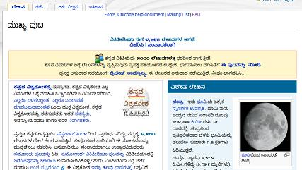 kannada essay websites