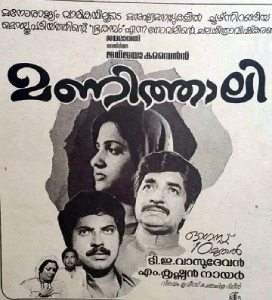 <i>Manithali</i> 1984 film by M. Krishnan Nair