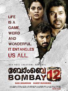 <i>Bombay March 12</i> 2011 film by Babu Janardhanan
