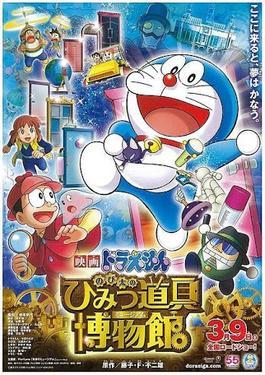Doraemon Nobita S Secret Gadget Museum Wikipedia