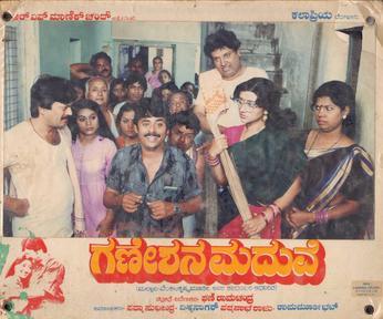 Ganeshana Maduve poster.jpg