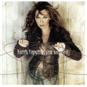 <i>Mia Kardia</i> 2002 EP by Katy Garbi