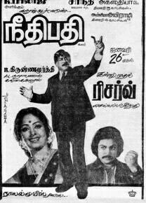 <i>Neethibathi</i> 1983 film