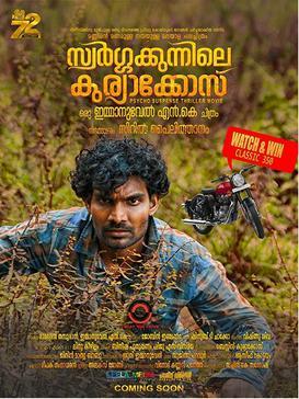 Swargakkunnile Kuriakose (2018) HDRip Malayalam Full Movie download(Torrent)