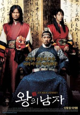 Picture of a movie: King And The Clown