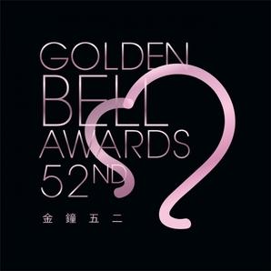52nd Golden Bell Awards