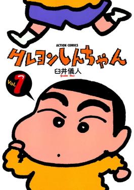 1er Tankobon de Shin Chan, publicado por la editorial Futabasha en Abril 11, 1992. Ilustración de Yoshito Usui. Foto Anime Stuff Store.