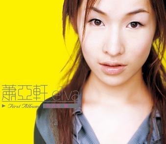 Elva Hsiao (album) - Wikipedia
