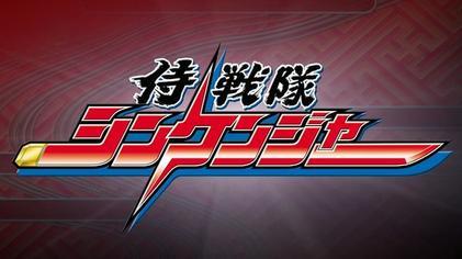 Samurai Sentai Shinkenger (Tokusatsu) (2009)