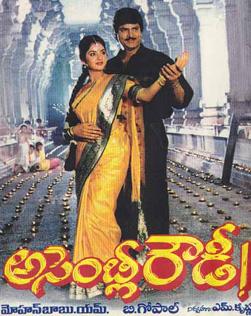 <i>Assembly Rowdy</i> 1991 Indian film