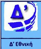 Delta Ethniki former division, 4th level in greek football league system