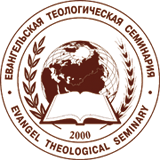 Evangel Theological Seminary logo.png