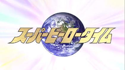 Super Hero Time - Wikipedia