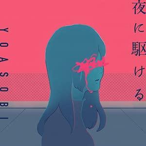 Yoru ni Kakeru 2019 song by Yoasobi