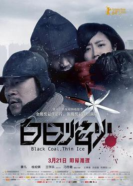 Bai ri yan huo / Black Coal, Thin Ice (2014)