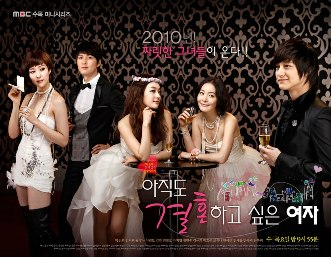 The Woman Who Still Wants To Marry (2010)