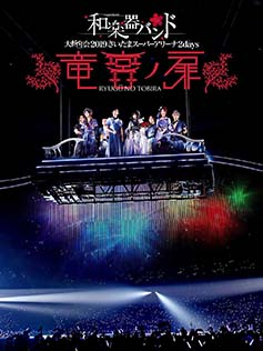 <i>Wagakki Band Daishinnenkai 2019 Saitama Super Arena 2 Days: Ryūgū no Tobira</i> 2019 video by Wagakki Band