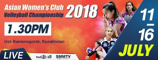 2018 Asian Women's Club Volleyball Championship - Wikipedia