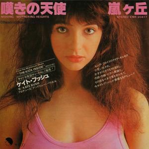 Moving (Kate Bush song) 1978 single by Kate Bush
