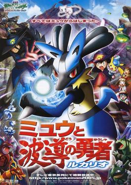 Pokemon Lucario And The Mystery Of Mew Wikipedia