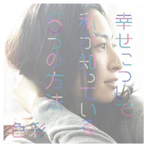 Shiawase ni Tsuite Watashi ga Shitte Iru Itsutsu no Hōhō 2015 single by Maaya Sakamoto
