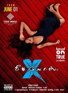 X Videos (Tamil)