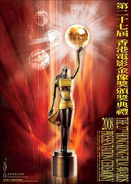27th Hong Kong Film Awards - Wikipedia