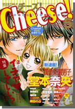 Cheese-Cover.jpg