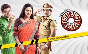 <i>Goyenda Ginni</i> Indian Bengali anthology television series