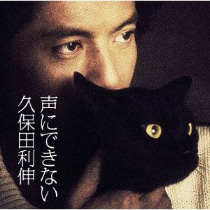 Koe ni Dekinai 2011 single by Toshinobu Kubota