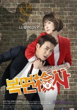 دانلود سریال کره ای دادستان نقاب دار