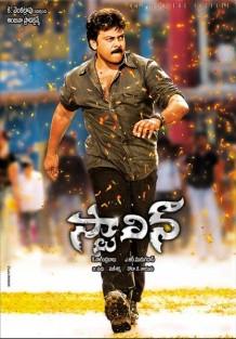 Stalin Telugu HD Movie Watch Online