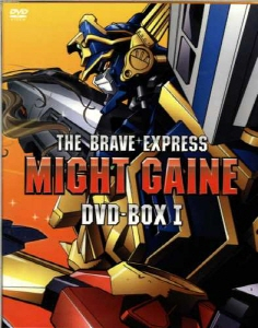 The Brave Express Might Gaine DVD box.jpg