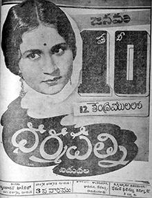 <i>Dharma Patni</i> 1941 Indian film