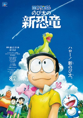 Doramon The Movie:Nobita's New Dinosaur 2020 BluRay 480p 350MB
