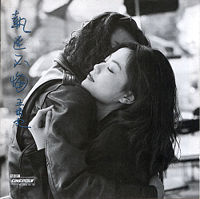 <i>No Regrets</i> (Faye Wong album) 1993 studio album by Faye Wong