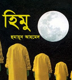 Himu Character of Bengali literature