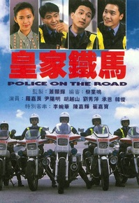 <i>Police on the Road</i>