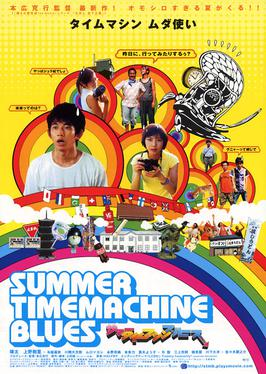 Summer Time Machine Blues 2005