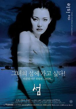 キム・ギドク監督の魚と寝る女という映画