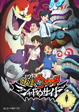 Yo Kai Watch Shadowside Wikipedia