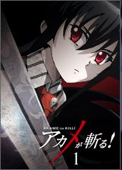 red eyes sword akame ga kill vol 1